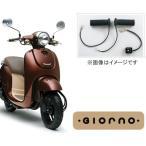 HONDA【ホンダ 純正】GIORNO(ジョルノ) グリップヒーター 08T50-EWA-001J
