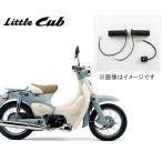 HONDA【ホンダ 純正】Little Cub(リトルカブ) 08M〜 グリップヒーター 08T50-GBJ-001E