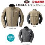 【2017年 春・夏 数量限定モデル】YAMAHA(ワイズギア) KUSITANI×YAMAHA(クシタニ×ヤマハ) YAS34-K ライディングジャケット