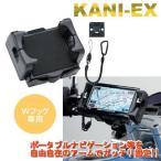 【ナビ・携帯等、簡単取付】NANKAI マルチホルダーKANI-EX(カニ・イーエックス)PB-13