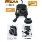 NANKAI 電源くん3 USBポート+シガーソケット DC-1203