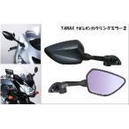 TANAX (タナックス)ナポレオン カウリングミラー2 AEX2-R、AEX2-L