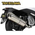 SP TAKEGAWA(タケガワ) LEAD125(リード125)用 コーンオーバルマフラー(政府認証) 04-02-0152