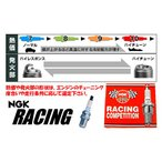 NGKレーシングプラグ【正規品】 R2558A-8、R2558A-9、R2558A-10