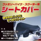 岡田商事 シートカバー M2サイズ FSC-07