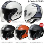 SHOEI(ショウエイ) 開閉式インナーサンバイザー標準装備 J-Cruise CORSO  Jクルーズ コルソ