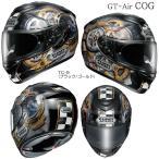【ピンロックシート標準装備】SHOEI(ショウエイ) GT-Air COG(ジーティーエア コグ)
