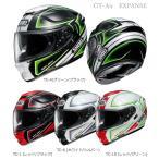 【ピンロックシート標準装備】SHOEI(ショウエイ) GT-Air EXPANSE(ジーティーエア エクスパンス)