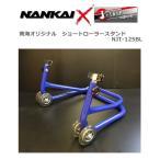送料無料!【J-TRIP×NANKAI】(Jトリップ×ナンカイ) ショートローラースタンド ブルー NJT-125BL