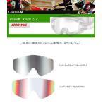 SWANS (山本光学)スワンズゴーグル RUSHフレーム専用 PETミラーレンズ【L-RUSH-M】