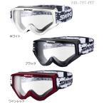 SWANS (山本光学)スワンズゴーグル 各色 MX-797-PET メガネ対応モデル ダートゴーグル