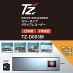 【ポイントアップ】【日本製/3年保証】TZ ミラータイプ ドライブレコーダー TZ-D003M (トヨタ部品大阪共販株式会社のオリジナルブランド)