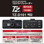 【ポイントアップ】【日本製/3年保証】TZ ドライブレコーダー TZ-D101(88TZD101) (トヨタ部品大阪共販株式会社のオリジナルブランド)