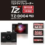 【ポイントアップ】【日本製/3年保証】TZ ドライブレコーダー TZ-D004 (88TZD004) (トヨタ部品大阪共販株式会社のオリジナルブランド)