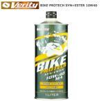 Verity(ベリティ)4サイクルバイク専用 エンジンオイル BIKE PROTECH SYN+ESTER 10W-40 MA 【1L】 (NK962500)