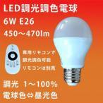LED電球 6W 調光調色