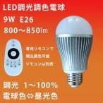LED電球 9W 調光調色