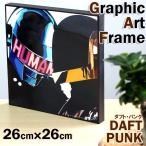 グラフィック アートフレーム おしゃれ DAFT PUNK ポップ ダフトパンク 壁掛け アートパネル ロック インテリア 木製 アートボード バンド ミュージック