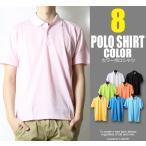 ポロシャツ メンズ カラーポロシャツ パステルカラーポロシャツ 白 黒 緑 オレンジ 黄色 青 ピンク 水色 M L XL XXL XXXLサイズ