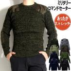 オールドスタイル ミリタリーコマンドセーター 5色カラー