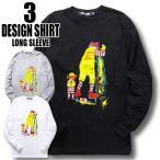 パロディTシャツ おもしろTシャツ 長袖 Death Of Junk Food メンズ レディース ユニセックス デザインTシャツ ネタTシャツ 個性的 トップス M-XXL 白 黒 グレー