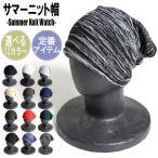 ショッピングニット帽 サマーニット帽 メンズ 夏 薄手 帽子 ビーニー帽 12カラー気シルエットの サマーコットンビーニ