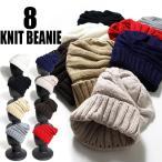 ニット帽 帽子 ビーニー帽 ニットリブ帽 コットンビーニー 8カラー Free Size ニットキャップ ケーブルニット スキー スノボ