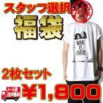 福袋 ロックTシャツ バンドTシャツ メンズ 数量限定 ロックTシャツ2枚セット 福袋 Sサイズ Mサイズ Lサイズ 黒 白