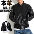ショッピング革 MA-1ジャケット ライダースジャケット 革ジャン 本革 メンズ ブルゾンタイプ ライトアウター