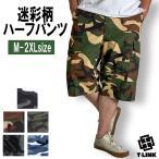 ハーフパンツ メンズ 迷彩柄ハーフパンツ カーゴパンツ ショートパンツ 9バリエーション S M L XL 迷彩パンツ 迷彩柄ハーフパンツ