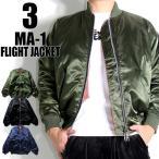 MA-1 ジャケット ミリタリージャケット  リバーシブル黒 紺 カーキ Lサイズ MA-1 フライトジャケット