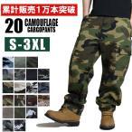 迷彩ミリタリーカーゴパンツ 迷彩パンツ メンズ カーゴパンツ  20種類 迷彩柄 パンツ メンズ レディース