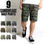 ハーフパンツ メンズ ショートパンツ 迷彩柄 ストリート系 ハーフパンツ 半ズボン ショートパンツ 9バリエーション S M L XLサイズ