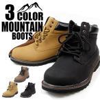 マウンテンブーツ メンズ トレッキングブーツ ワークブーツ  靴 メンズ エンジニアブーツ  PUレザー 3カラー 黒、茶色 キャメル