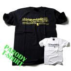 おもしろtシャツ パロディtシャツ メンズ デザインTシャツ 音楽は世界を包む Mサイズ 黒色 パロディTシャツ メンズ レディースの画像