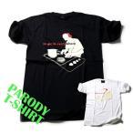 おもしろtシャツ パロディtシャツ メンズ デザインTシャツ 音楽は場所を選ばない Mサイズ 黒色 白色 パロディTシャツ メンズ レディース