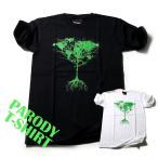 おもしろtシャツ パロディtシャツ メンズ デザインTシャツ 緑色の木 Mサイズ 黒色 パロディTシャツ メンズ レディース