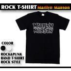 ロックTシャツ Marilyn Manson マリリン マンソン 名前ロゴ Mサイズ Lサイズ 黒色 白色