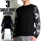 スウェットトレーナー メンズ トレーナー 花柄デザイン 長袖Tシャツ ボタニカル柄の 袖切り替え トレーナー