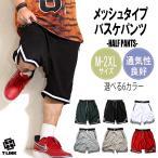 ストリート系 ショートトラックパンツ ハーフパンツ スポーティー 短パン  バスケ メンズ 半ズボン ダンス衣装 大きいサイズ