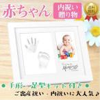 赤ちゃんフォトフレーム メモリアル 手形 足型 採取 キット付き 記念 出産祝い プレゼント 内祝い ベビー メッセージ ペット 犬 猫