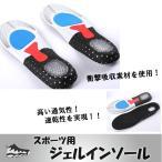 インソール 衝撃吸収 ジェルインソール スポーツ メンズ レディース 靴 中敷き かかと つま先 サイズ 調整 1cm ランニング ジョギング
