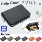 コインケース メンズ レディース カード 小銭入れ ボックスコインケース ボックス型 おしゃれ サイフ 財布 小さい ファスナー 名刺入れ