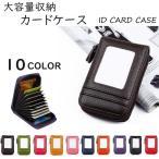 カードケース カードホルダー 大容量 20枚 じゃばら クレジットカードケース IDカードケース クリアポケット おしゃれ メンズ 名刺入れ レディース