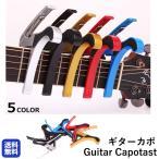 ギターカポタスト ギターカポ ギター エレキ アコースティック フォーク アコギ ウクレレ カポ ワンタッチ
