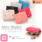財布 二つ折り がま口財布 レディース かわいい ハート ミニ財布 コンパクト 小銭入れ ミニウォレット 使いやすい コインケース カードケース ファスナー 便利