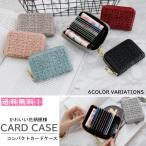 カードケース 大容量 薄型 ジャバラ おしゃれ IDカード クレジットカード 名刺入れ かわいい レディース コンパクト メンズ 使いやすい 多機能 お洒落