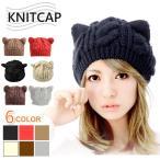 ニット帽 レディース 猫耳 ニットキャップ おしゃれ 耳当て かわいい 暖かい 秋冬 毛糸 ハット あったか 編み込み 防寒 ニット キャップ 帽子 可愛い