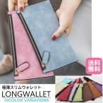 財布 長財布 薄型 使いやすい ロングウォレット レディース メンズ ウォレット かわいい カードケース スリム おしゃれ 大容量 多機能 スマホ