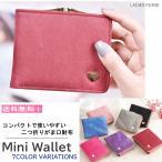 財布 二つ折り ミニ財布 ハート レディース メンズ 可愛い ミニウォレット おしゃれ 小銭入れ コインケース カードケース 使いやすい コンパクト 定期入れ